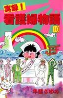 実録!看護婦物語 10