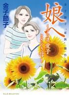 金子節子'家族'傑作選 娘へ〜アラ還 愛子ときどき母〜