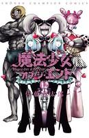 魔法少女・オブ・ジ・エンド 12