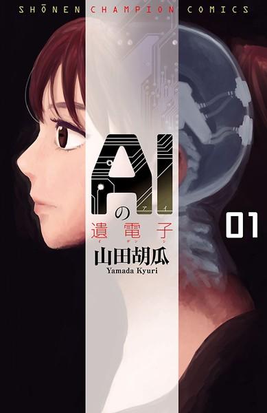 AIの遺電子 1 【試し読み増量版】