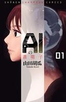 AIの遺電子【試し読み増量版】