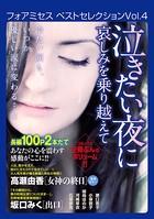 フォアミセス ベストセレクション 泣きたい夜に 哀しみを乗り越えて 2016年Vol.4