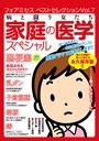 フォアミセス ベストセレクション 病と闘う女たち 家庭の医学スペシャル!! 2016年Vol.7