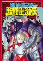 ウルトラマン超闘士激伝 完全版