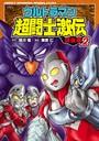 ウルトラマン超闘士激伝 完全版 2