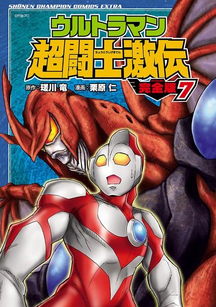 ウルトラマン超闘士激伝 完全版 7