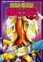 ウルトラマン超闘士激伝 完全版 8