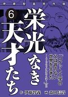 栄光なき天才たち[伊藤智義原作版] 6