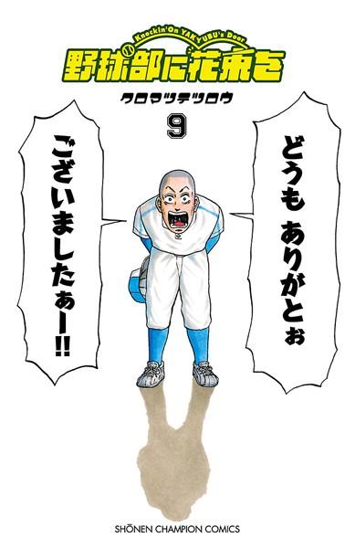 野球部に花束を 〜Knockin' On YAKYUBU's Door〜 9