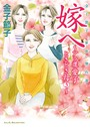 金子節子'家族'傑作選 嫁へ〜アラ還 愛子ときどき母〜 3