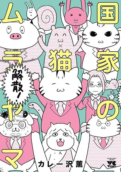 国家の猫ムラヤマ 解散! 3