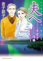 金子節子'家族'傑作選 夫へ〜アラ還 愛子ときどき母〜 旅立ち・終章 4