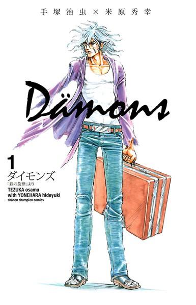 ダイモンズ 1
