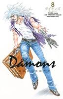 ダイモンズ 8