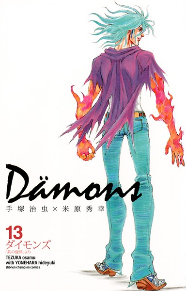 ダイモンズ 13