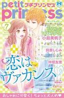 プチプリンセス vol.7(2017年6月1日発売)