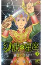 幻獣の星座〜星獣編〜 3