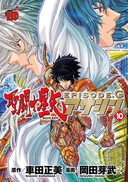 聖闘士星矢EPISODE.G アサシン 10