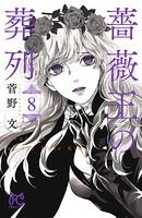 薔薇王の葬列 8