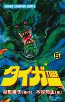 魔獣戦士タイガー 5