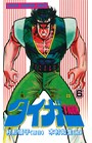 魔獣戦士タイガー 6