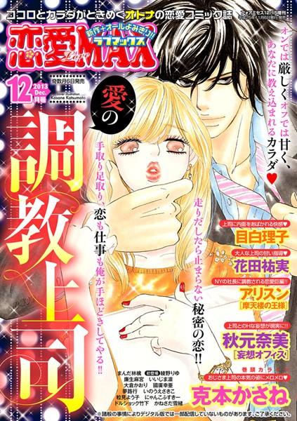 【恋愛 エロ漫画】恋愛LoveMAX2013年12月号