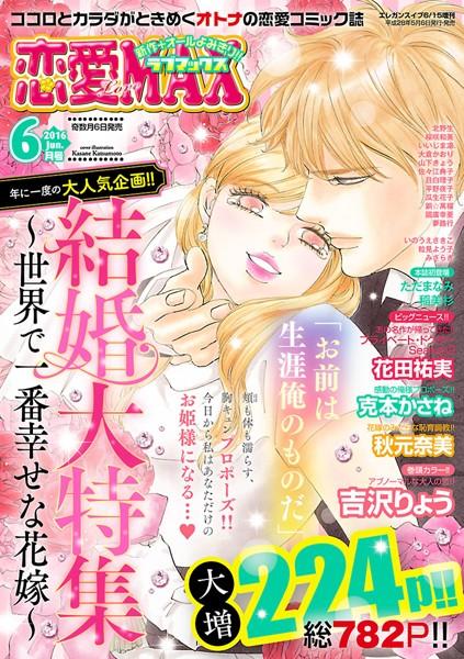 【恋愛 エロ漫画】恋愛LoveMAX2016年6月号