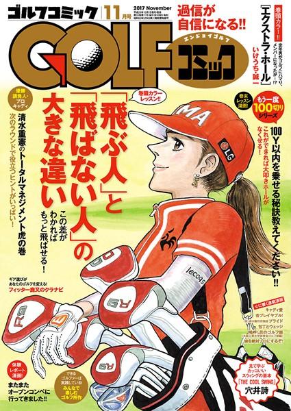GOLFコミック 2017年11月号