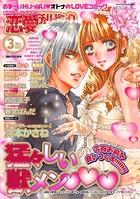 恋愛チェリーピンク 2011年3月号