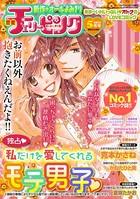 恋愛チェリーピンク 2012年5月号