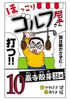 【電子新装版】ほっこりゴルフ屋さん 10