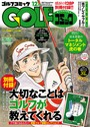 GOLFコミック 2017年12月号