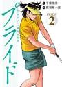 (有)斉木ゴルフ製作所物語 プライド 2