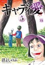 キャディ愛 5