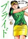 (有)斉木ゴルフ製作所物語 プライド 6
