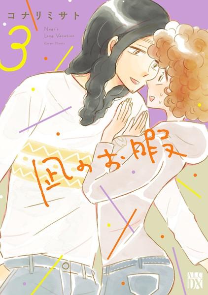 凪のお暇 3 【DMM限定特典ペーパー付】