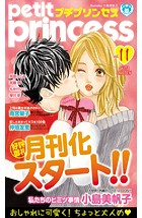 プチプリンセス vol.11(2018年2月1日発売)