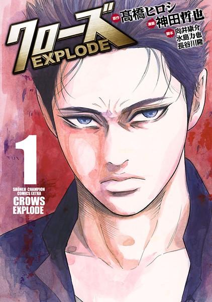 クローズ EXPLODE 1