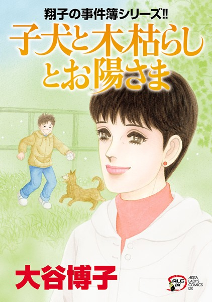 翔子の事件簿シリーズ 子犬と木枯らしとお陽さま