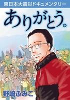 [東日本大震災ドキュメンタリー]ありがとう。