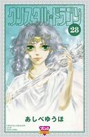 クリスタル☆ドラゴン 28