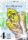 スペクトルマン 冒険王・週刊少年チャンピオン版 4