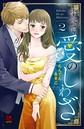 すべて愛のしわざ【電子単行本】 2