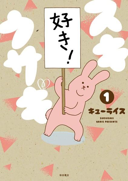スキウサギ 1
