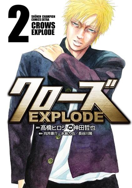 クローズ EXPLODE 2