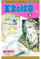 王家の紋章 64