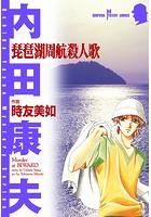 琵琶湖周航殺人歌