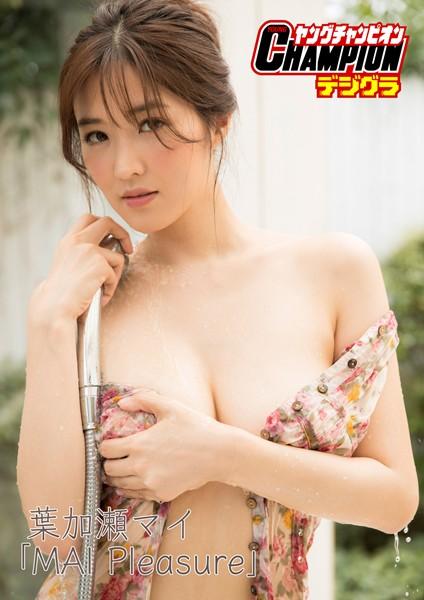 【ヤングチャンピオンデジグラ】葉加瀬マイ「MAI Pleasure」