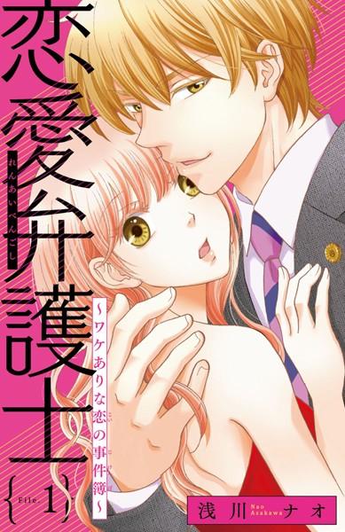 恋愛弁護士〜ワケありな恋の事件簿〜(話売り) #1