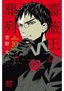 薔薇王の葬列 10